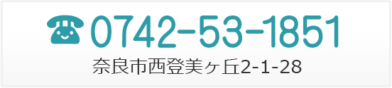 0742-53-1851 奈良市西登美ヶ丘2-1-28