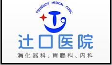 消化器科、胃腸科、内科 辻口医院