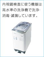 内視鏡検査に使う機器は高水準の洗浄機で洗浄・消毒・滅菌しています